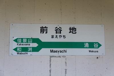 maeyachi-004