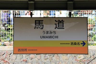 umamichi-008
