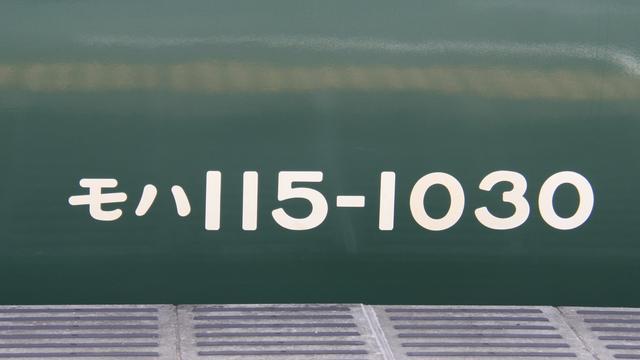 「まつもとあずさ」が3番線にまいります!  両毛線の115系(1)~愛すべきカボチャ電車は半自動!コメントトラックバック                        まつもとあずさ@3番線