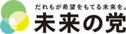日本未来の党バナー