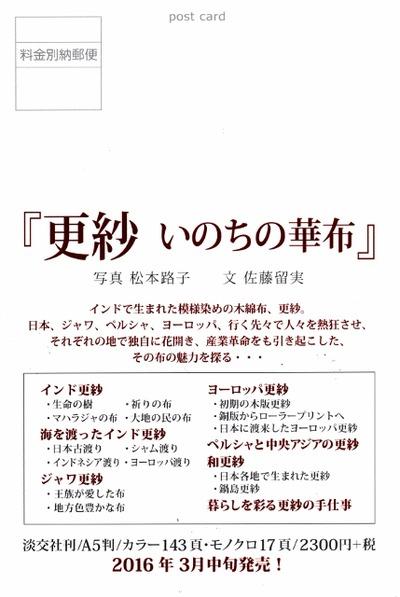 更紗,本DM裏 (429x640)