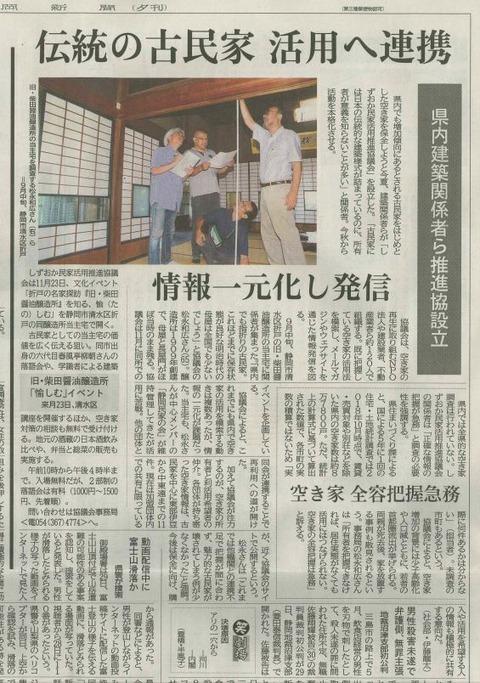 柴田邸イベント記事