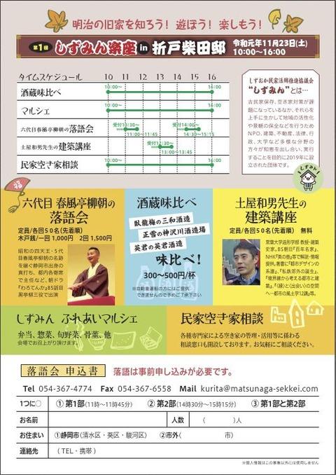 柴田邸イベント02