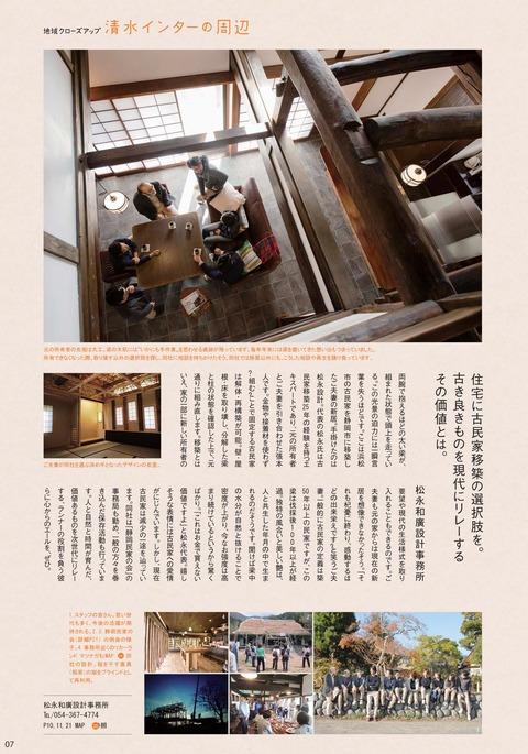 松永和廣設計事務所さま (1)