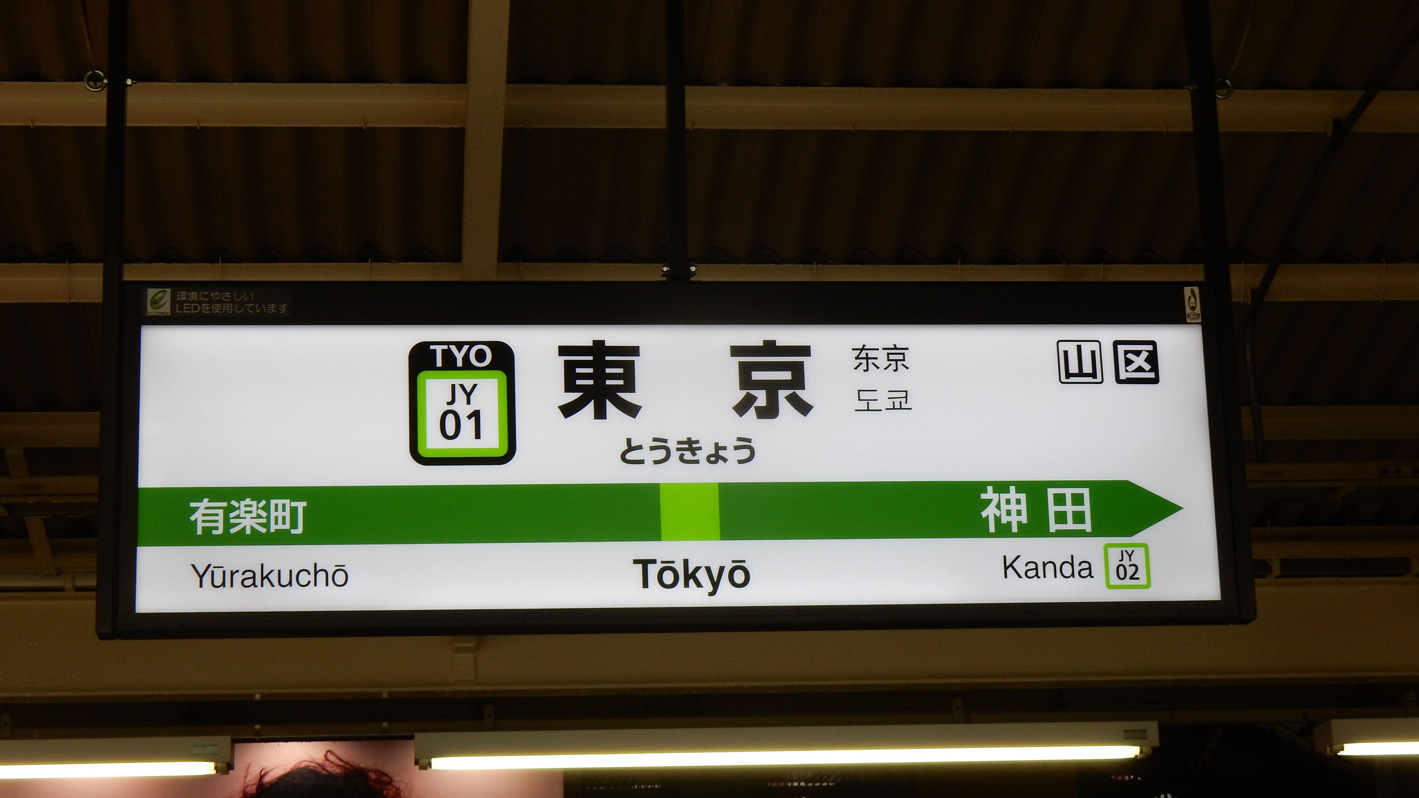 山手線全駅ナンバリング駅名票一...