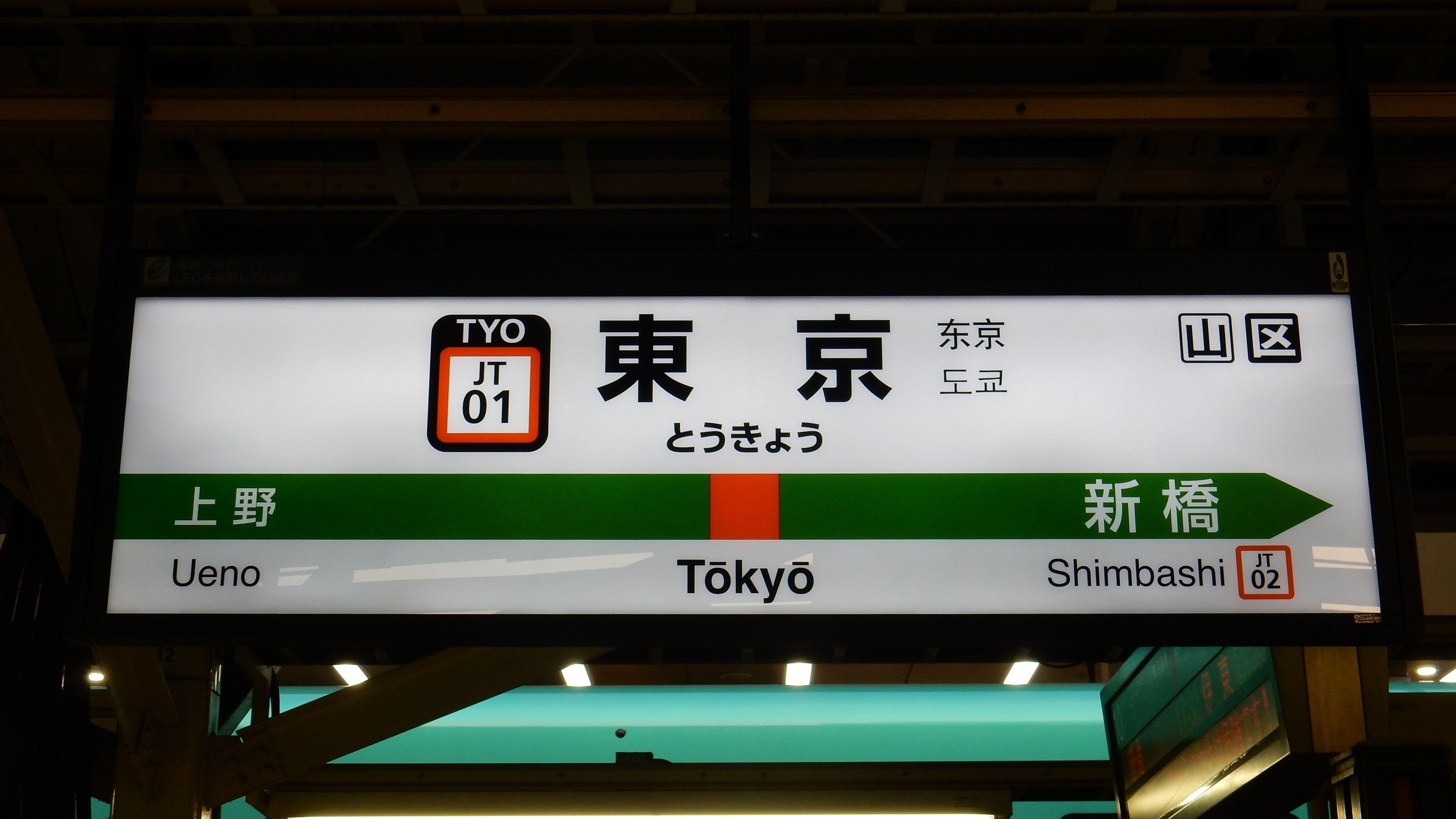 東海道線ナンバリング駅名標一覧 : 松の木の鉄日常を綴るのんびりBlog