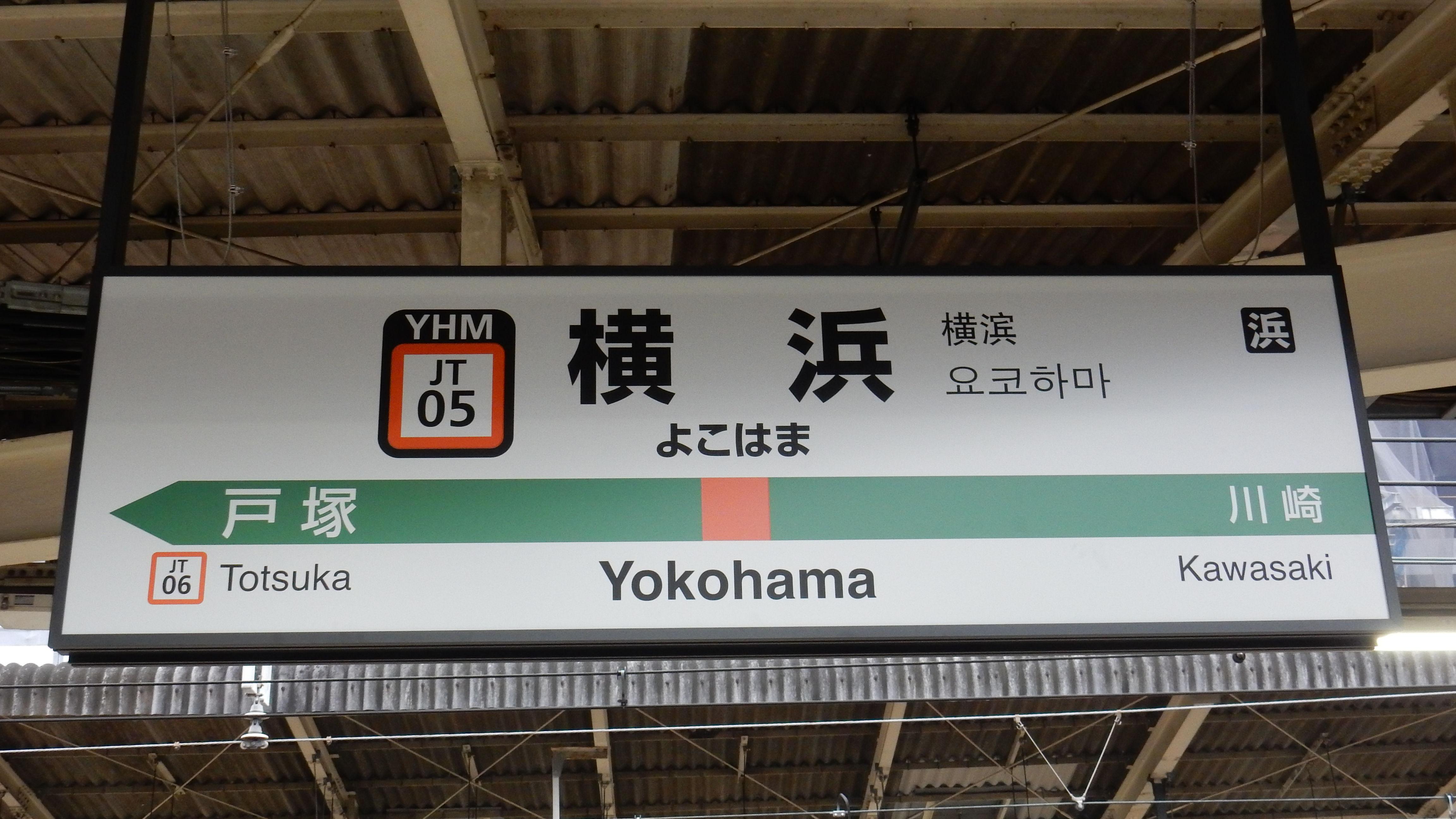 松の木の鉄日常を綴るのんびりBlog  JR駅ナンバリング更新状況 17年11月下旬版コメント                松の木