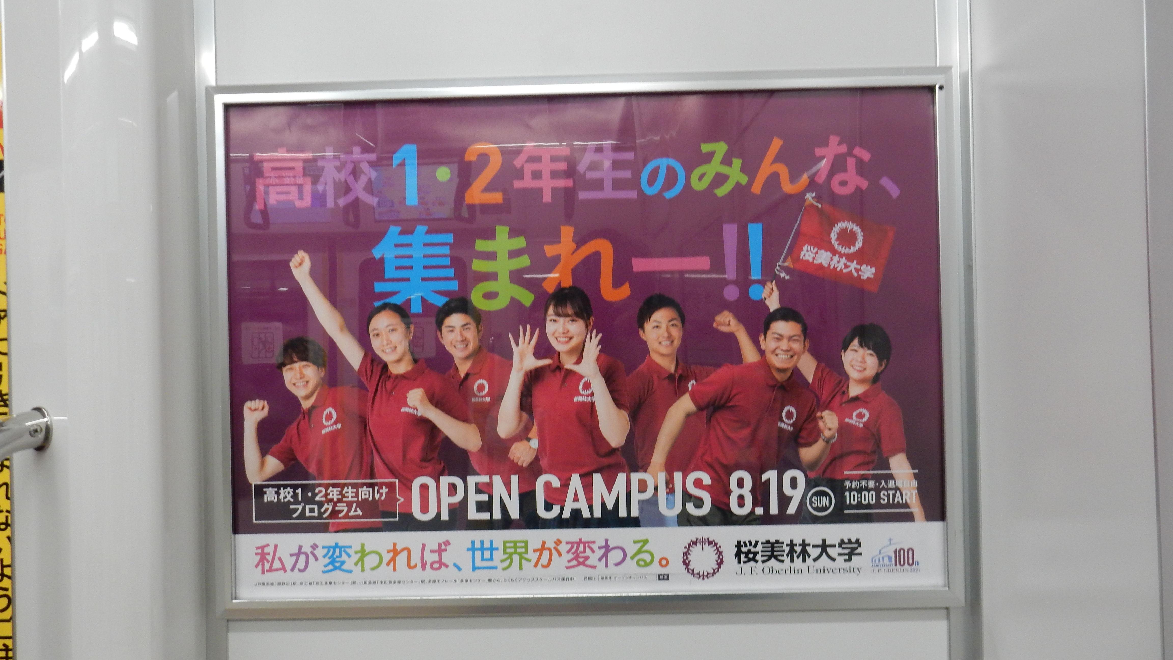 駅 最寄り 桜美林 大学