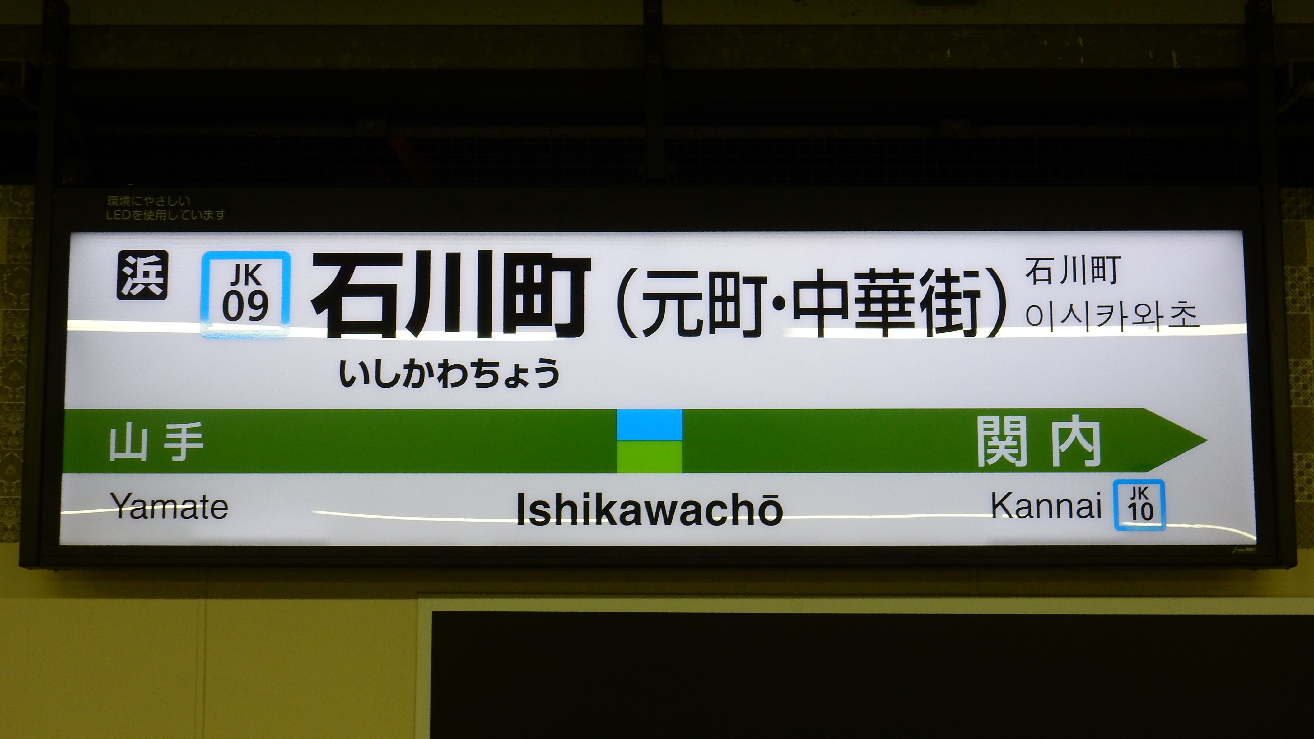 JR駅ナンバリング更新状況 17年1...