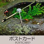 TOPアイコン-05-ポストカード-170
