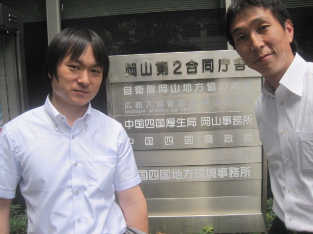 四国中国農政局と環境地方事務所へご挨拶。(岡山市) : 松岡りきおの ...