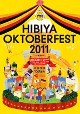 OCT_HIBIYA2011
