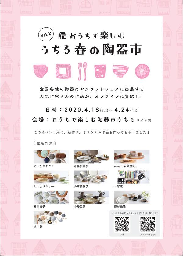 uchill_spring_potteryfes-flyer