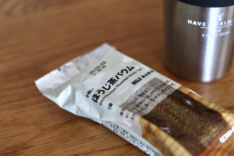 【無印】不揃いバウムはチンして食べると最高に美味しいので試してみて!