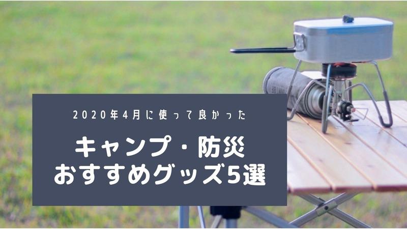 キャンプ・防災グッズ5選