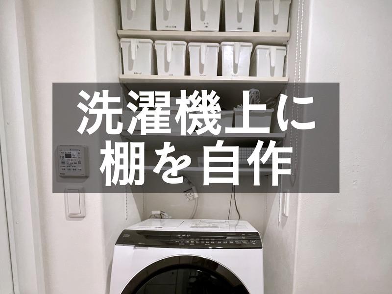 洗濯機上に棚を自作