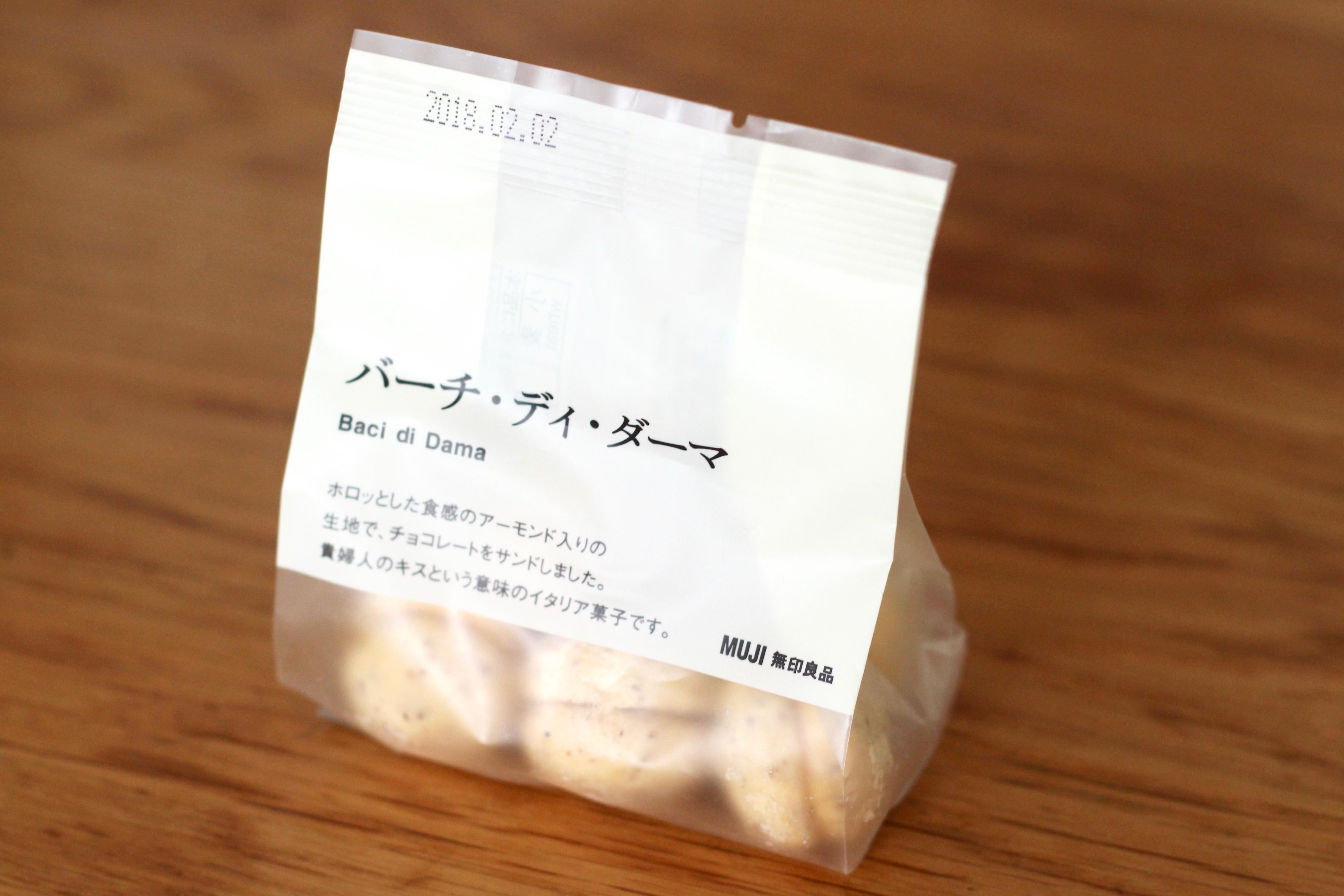 貴婦人のキス「バーチ・ディ・ダーマ」はイタリアの美味しい焼き菓子です | sallysbook - 楽天ブログ