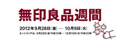fc2blog_20120924225625152.jpg