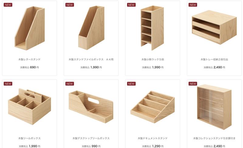 無印良品・木製小物シリーズ
