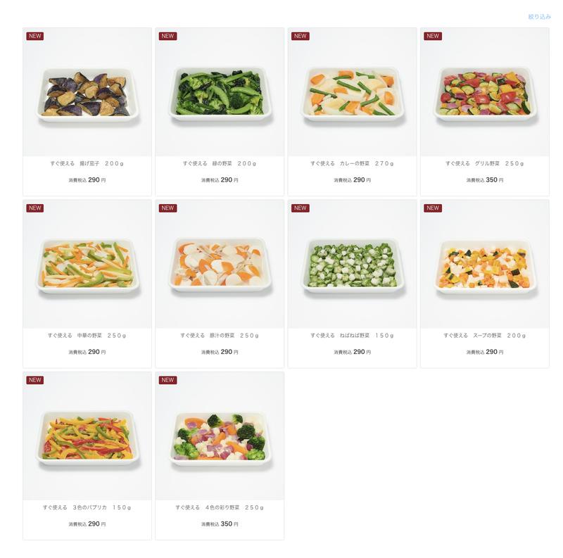 無印良品・カット野菜