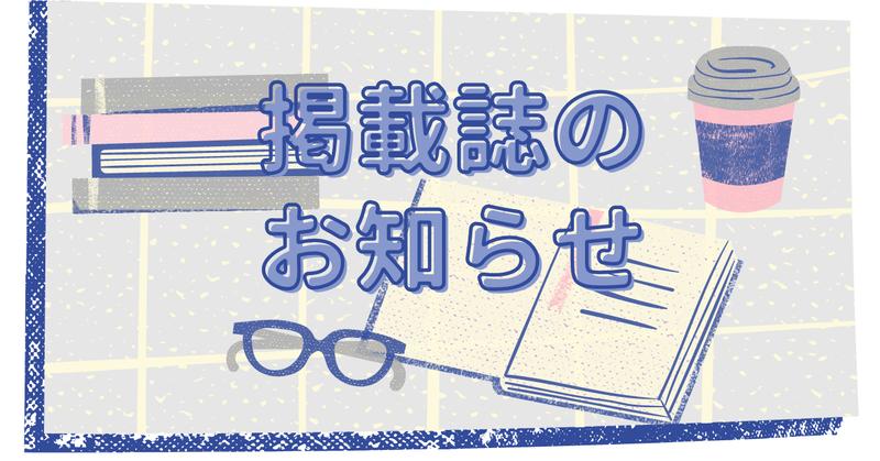 掲載誌のお知らせ