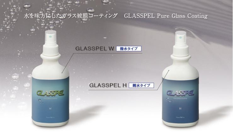 glasspel_catetop_main