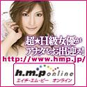 h.m.p onlineへのリンク