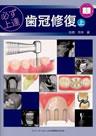 歯冠修復上巻