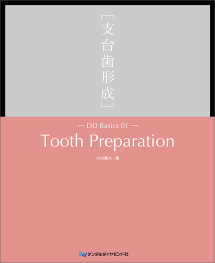 tooth preparatuin