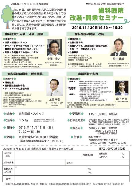 13改装開業セミナーin福岡mail