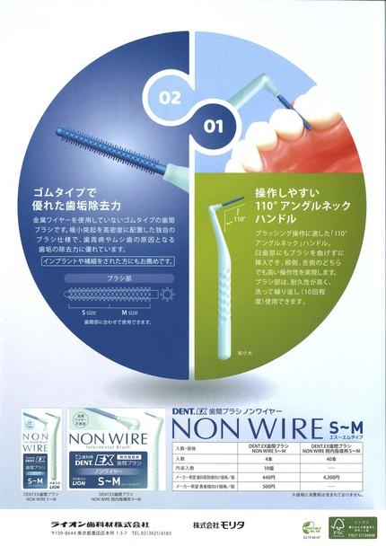 2019 歯間ブラシNON WIRE2