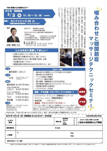 成富先生セミナー2019