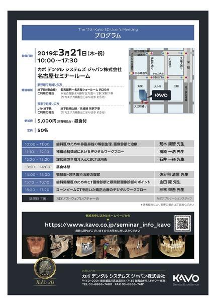 カボ3Dユーザーミーティング2