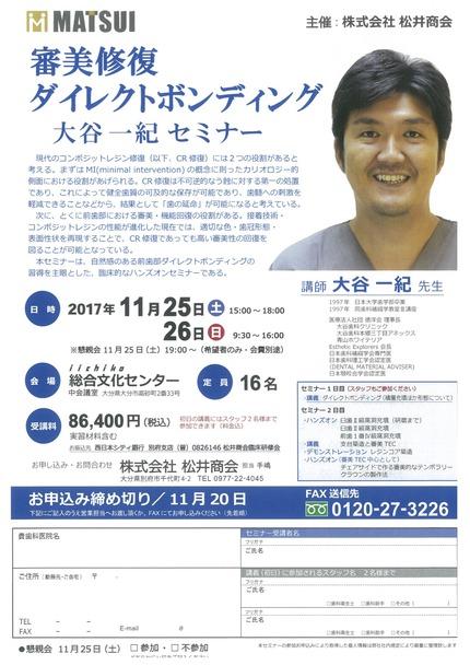 松井セミナー(大谷一紀先生)正式