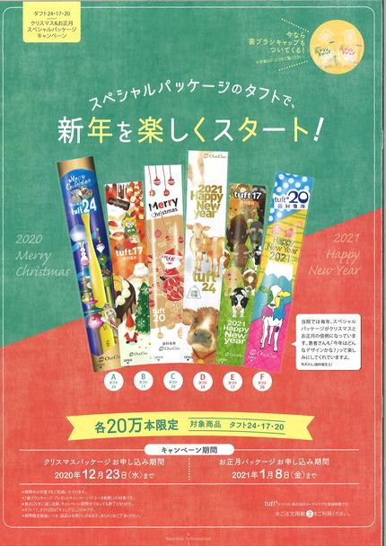 タフトクリスマスパッケージ