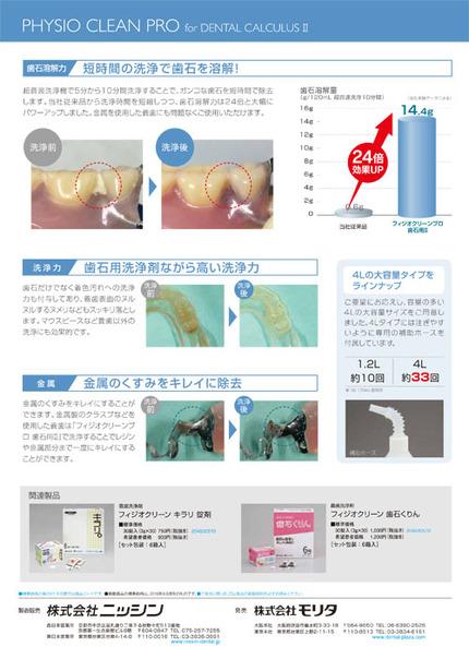 フィジオクリーンプロ歯石用2