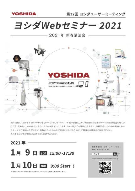 ヨシダユーザーミーティング Webセミナー2021