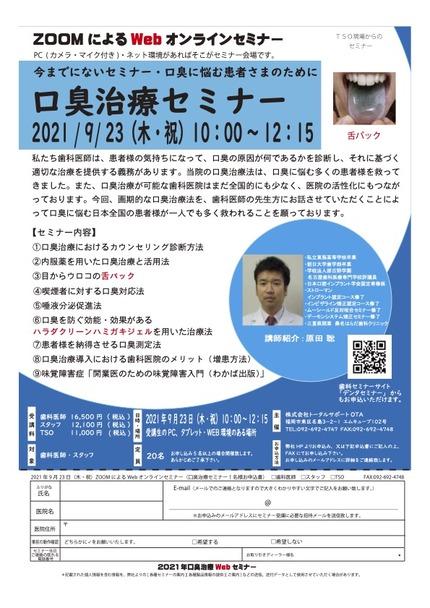 口臭治療セミナー2021.10