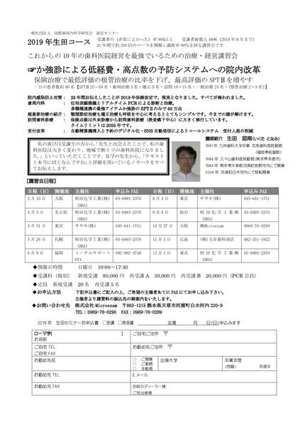 生田セミナー2019