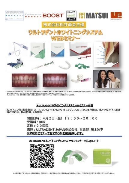 松井商会 ホワイトニングウェビナーチラシ - コピー