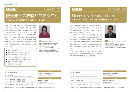 matsu_KaVo_fair_2017_11042