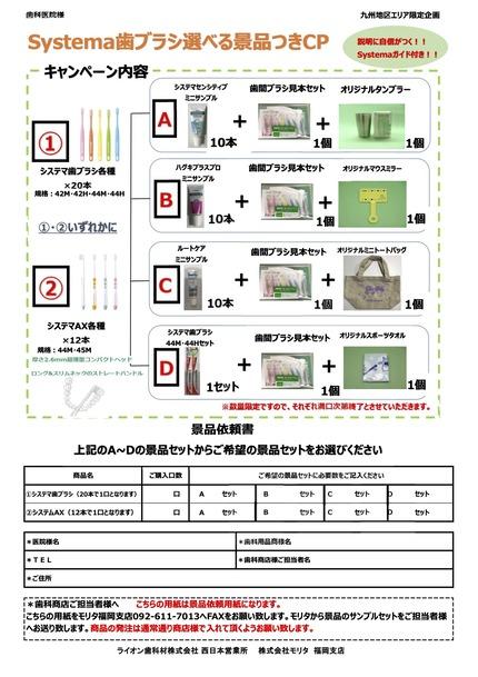【九州限定企画】202104福岡支店システマ歯ブラシCPチラシ -