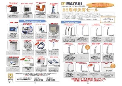 松井商会 85周年決算セール