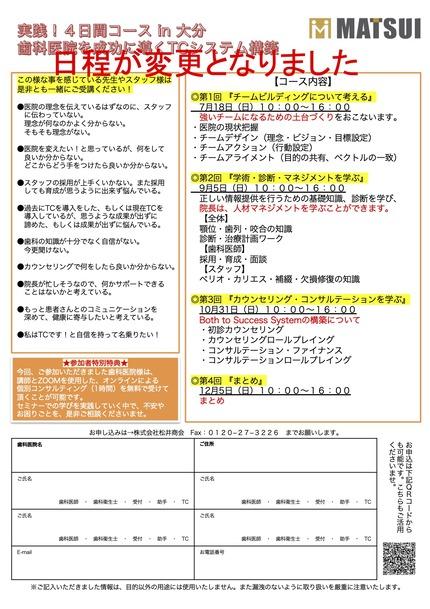 TC4日間コースチラシ日程変更2