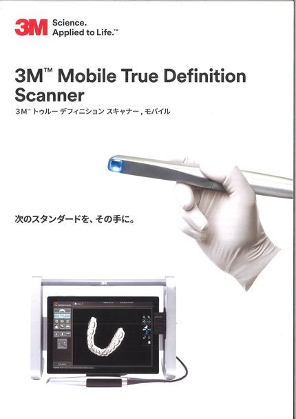 3Mスキャナー