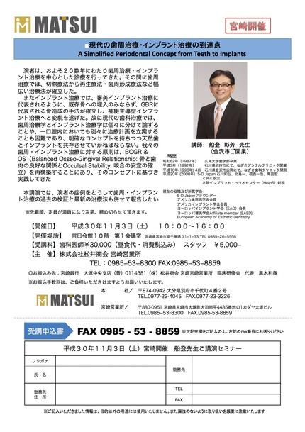 宮崎 船登先生ご講演セミナー.pptx