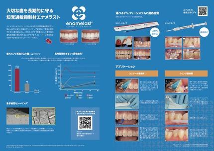 エナメラスト製品カタログ2021