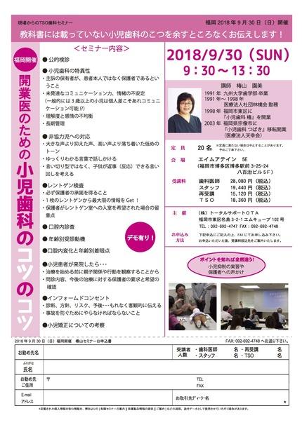 椿山先生セミナー