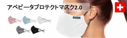 アベビータプロテクトマスク2.0 クロスフィールド