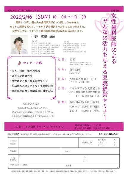 中野先生セミナー2020